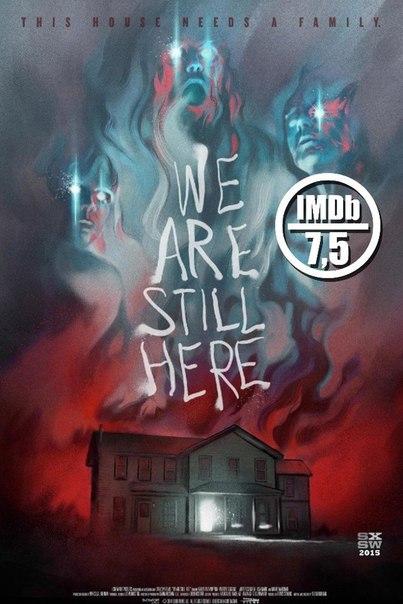 Мы всё ещё здесь (2015)