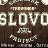 Типичное SLOVO:Саранск (Мемы,треки,клипы,баттлы)