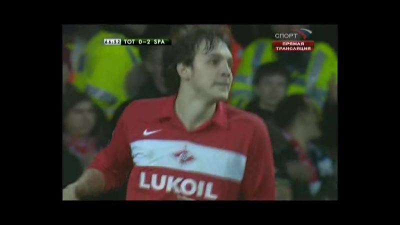 Кубок УЕФА 2008/09. Тоттенхэм (Англия) - Спартак (Москва) - 2:2 (0:2).