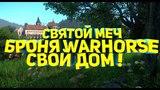 Kingdom ComeDeliverance Свой Дом,Доспехи Warhorse,Меч Святого Георгия