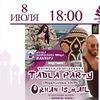 """Восточная вечеринка """"Tabla Party"""""""