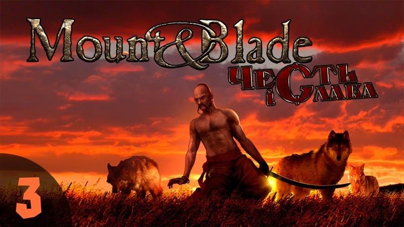 Стрим - Прохождение Mount Blade: Честь и Отвага[Победные битвы]3