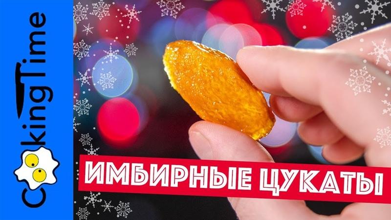 🔴 ИМБИРНЫЕ ЦУКАТЫ рецепт имбирная карамель 🔴 сладкий подарок | новогодний праздничный десерт