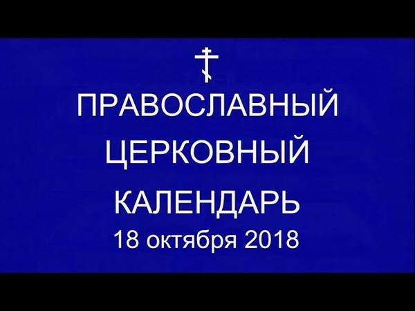 Православный † календарь Четверг 18 октября 2018 5 октября 2018 по ст ст