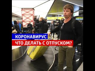 Коронавирус испортил планы туристов на отпуск — Россия 1