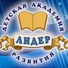 """Детская Академия Развития """"Лидер"""" г.Евпатория"""