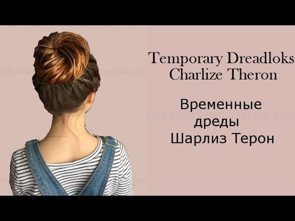 Временные дреды Шарлиз Терон Псевдодреды Temporary dreadloks Charlize Theron