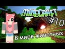 Minecraft - В МИРЕ ЖИВОТНЫХ Серия 10