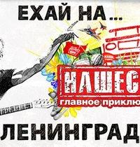 нашествие ленинград 2014 скачать торрент - фото 4