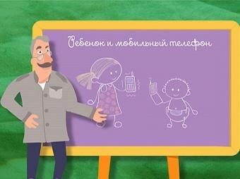 Школа Доктора Комаровского: Ребенок и мобильный телефон