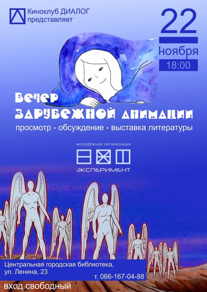 """Вечер зарубежной анимации в киноклубе """"Диалог"""""""