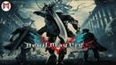 Devil May Cry 5 Demo на [PS4 Pro] 1