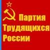Партия Трудящихся России - ПТР