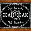 Жан-Жак, кафе (Москва)