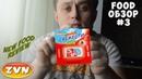 FOOD ОБЗОР 3 Пробуем жевательная резинка Ломтик свежести от Компании ZVN НОВИНКА продукты
