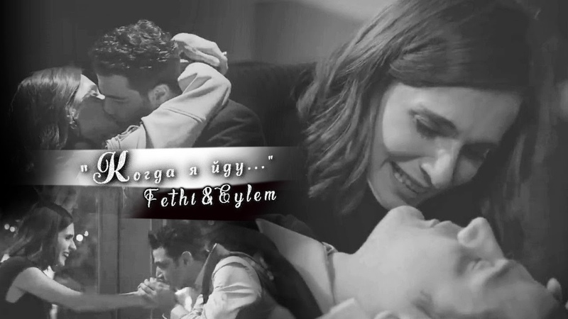 ღ Eylem Fethi || Когда я уйду ... ღ | for Mariska | 74ep |