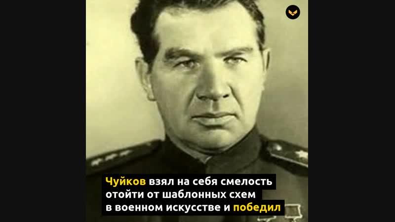 Василий Чуйков маршал, отстоявший Сталинград