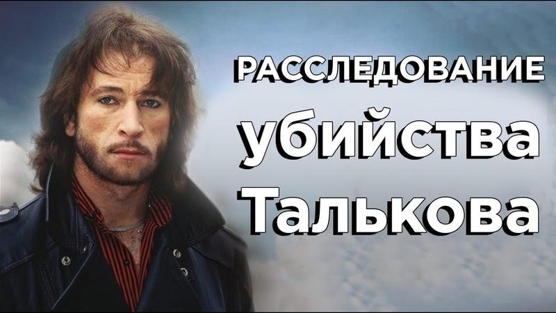 Расследование убийства Талькова возобновлено