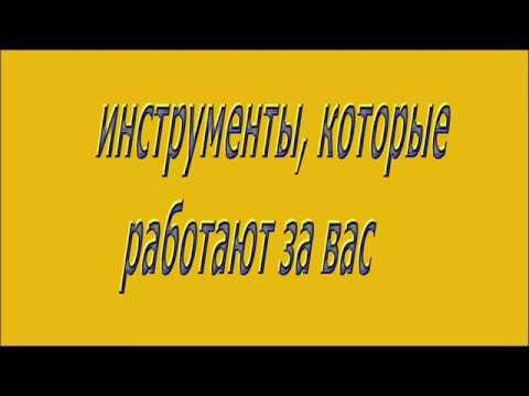 Инструменты, которые работают за вас  Александр Кунцевич