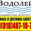 Гастрольная афиша.Городской театр Новороссийск