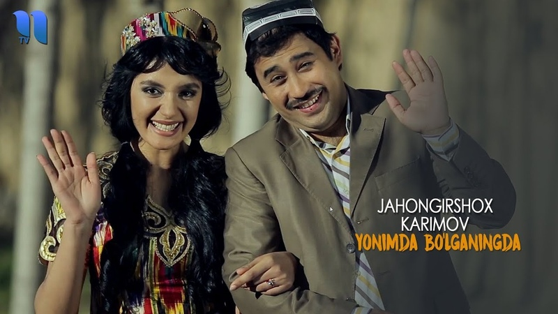 Jahongirshox Karimov - Yonimda bo'lganingda | Жахонгиршох Каримов - Ёнимда бўлганингда