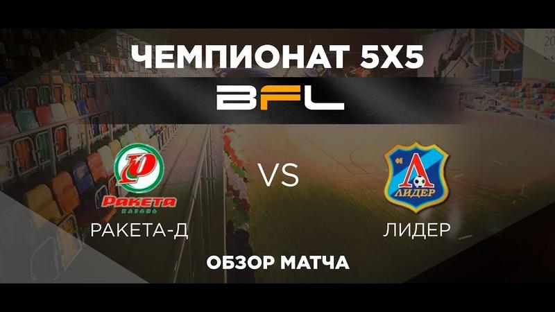 • Чемпионат BFL 5х5 • Ракета-Д - Лидер • Обзор матча