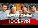 Братаны. 10 серия