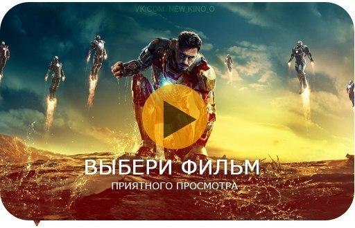 фильмы 2014 смотреть онлайн бесплатно в хорошем качестве hd 720