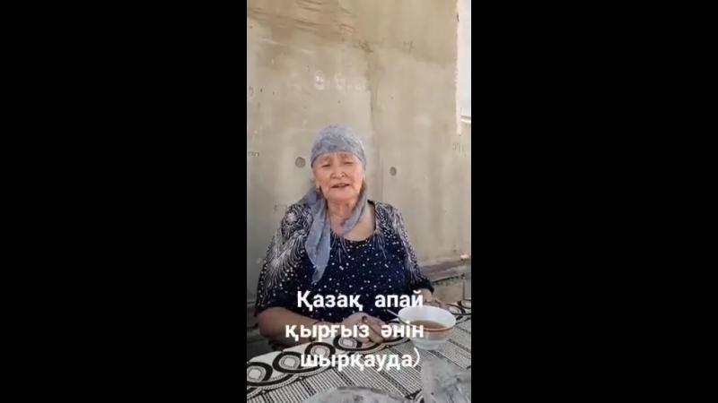 Қазақ апа қырғызша ән шырқады