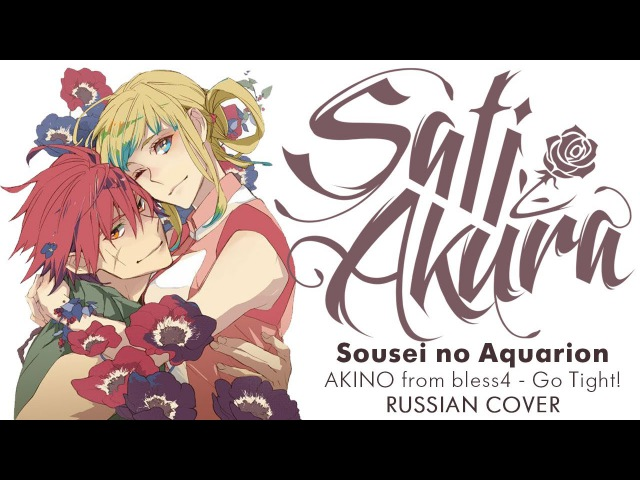 [Sousei no Aquarion OP2 RUS FULL] Go Tight! (Cover by Sati Akura)
