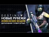 Destiny 2. Изменения в системе рубежей и новые моды. Дополнение