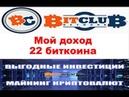 Мой доход 22 биткоина в компании BitClub Network