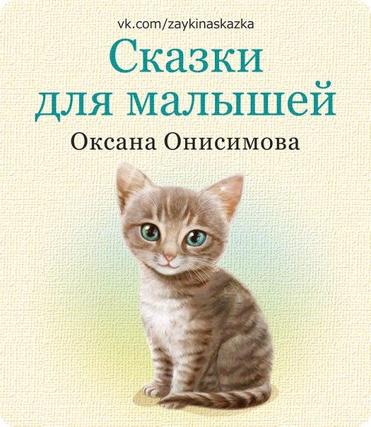 Сказки Оксаны Онисимовой