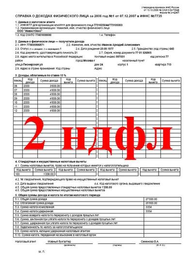 Ндфл 2 купить в самаре документы для кредита в москве Белокаменная