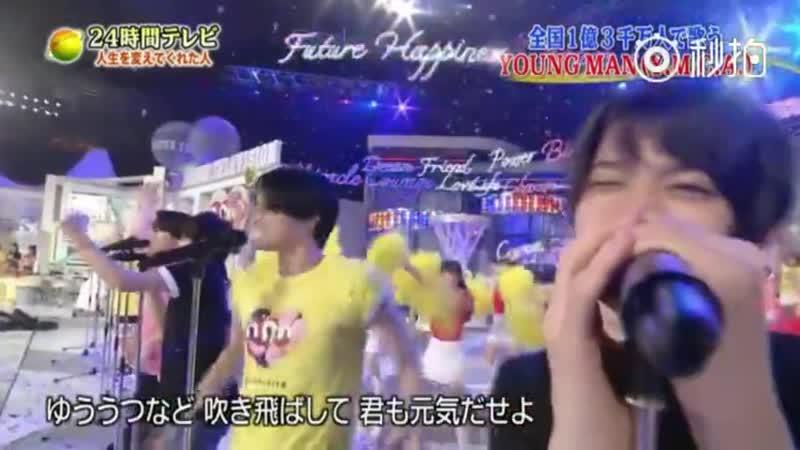 18.08.26 24時間テレビ41 YOUNG MAN(Y.M.C.A) 