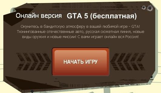 онлайн игры скачать