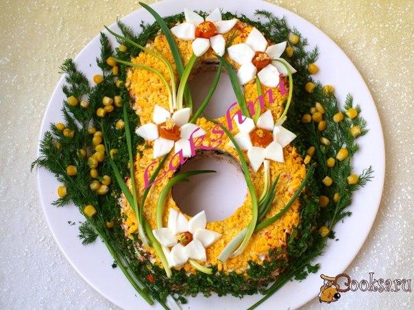 Ну вот и наступила весна!Совсем немного времени остаётся до женского праздника.Предлагаю вам вкусный салат с весенним оформлением.