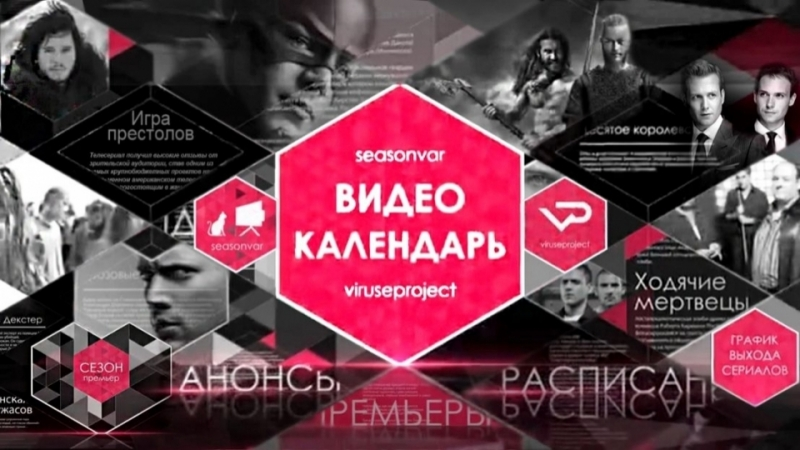 ВИДЕОКАЛЕНДАРЬ по версии Seasonvar Выпуск от 01.10.2018 4K