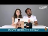 [Итальянцы by Kuzno Productions] Итальянцы угадывают профессии известных личностей из России