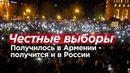 ЧЕСТНЫЕ ВЫБОРЫ. Получилось в Армении - получится и в России!
