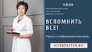 ВСПОМНИТЬ ВСЕ РЕКОЛЛ РАЗБОР ПО СОСТАВУ Арьяева Марина Митаповна