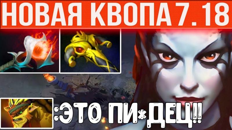 НОВАЯ КВОПА В ПАТЧЕ 7 18 NEW PATCH QUEEN OF PAIN 7 18
