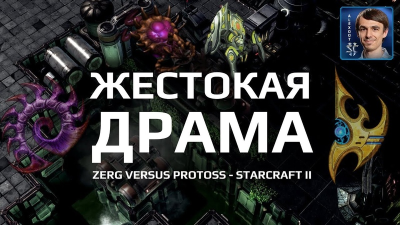 ЖЕСТОКАЯ ДРАМА Зерг и Протосс в невероятной дуэли в StarCraft II