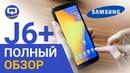 Обзор Samsung Galaxy J6 plus полный обзор