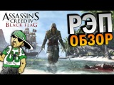 Рэп Обзор - Assassins Creed 4: Black Flag (HD)