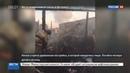 Новости на Россия 24 • В Красноярском крае на пожаре в доме погибли четверо детей и их отец