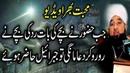 Huzoor Pak ﷺ Ke Samne Masoom Bachy ki Dua Se Jibrail Hazir Howe Allah Ki Qudrat