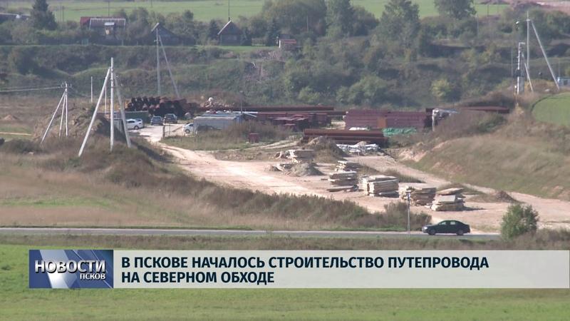 Новости Псков 21.09.2018 В Пскове началось строительство путепровода на Северном обходе