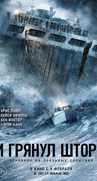 Небольшая подборка захватывающих фильмов-катастроф.