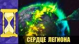 Аргус. Сердце Пылающего Легиона История Warcraft #7